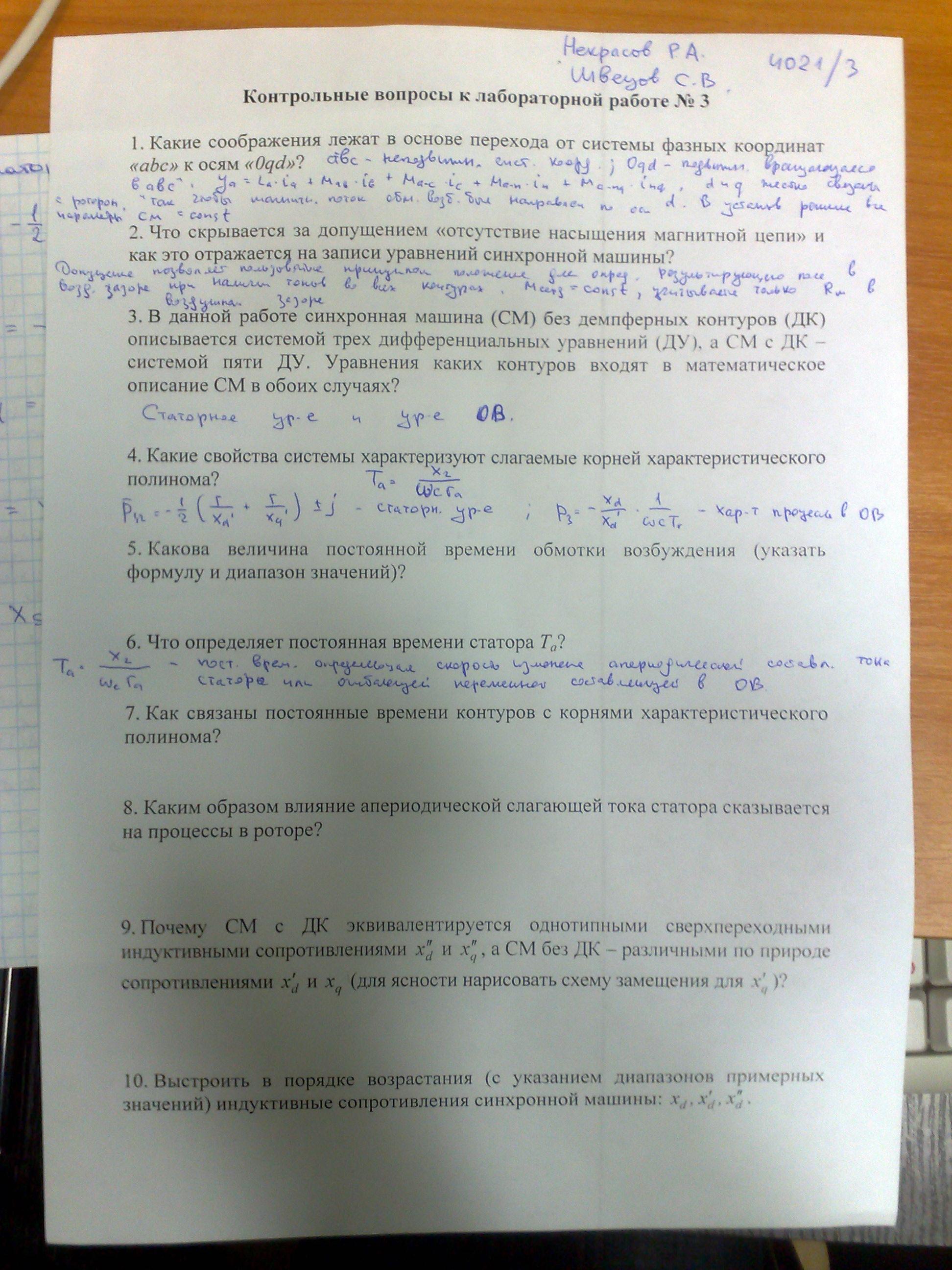 Лабораторные работы по физике 1 курс скачать